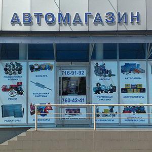 Автомагазины Петродворца