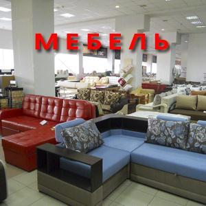 Магазины мебели Петродворца