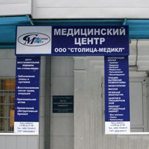 Медицинские центры Петродворца