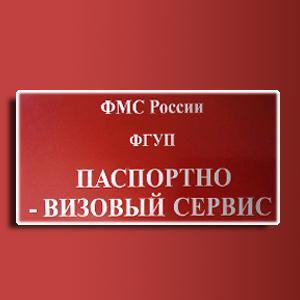 Паспортно-визовые службы Петродворца