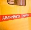 Аварийные службы в Петродворце