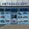Автомагазины в Петродворце