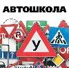 Автошколы в Петродворце