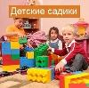 Детские сады в Петродворце