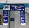 Медицинские центры в Петродворце