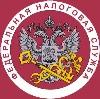 Налоговые инспекции, службы в Петродворце