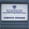 Отделения полиции в Петродворце