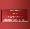 Паспортно-визовые службы в Петродворце