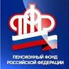Пенсионные фонды в Петродворце
