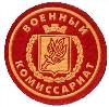 Военкоматы, комиссариаты в Петродворце