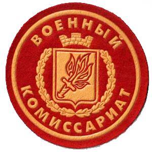 Военкоматы, комиссариаты Петродворца